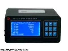 CSJ-EⅢ尘埃粒子计数器28.3L带打印自动判断净化级别