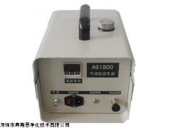 奥斯恩AG-1800气溶胶发生器检漏设备气溶胶发生器