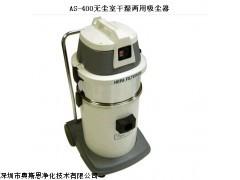 加拿大原装虎威AS-400无尘室干湿两用吸尘器深圳供货商