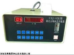 奥斯恩CLJ-02E激光尘埃粒子计数器能自动判定净化级别