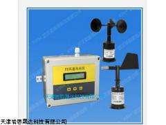 PHSD风向风速仪,风向风速报警仪,记录风向风速仪