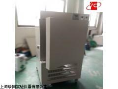低温生化培养箱150L-20度低温BOD检测箱低温冷冻培养箱