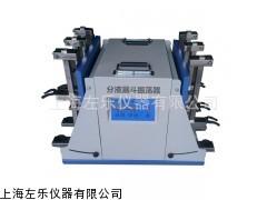 分液漏斗振荡器ZOLLO-FY306倾斜振荡器