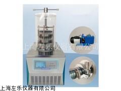 -50度冷冻干燥机压盖型ZL-10TD压盖型