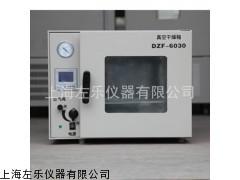 真空干燥箱DZF-6020真空箱20L