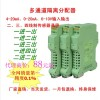 WS15242电流4-20mA信号隔离器GS6041变送器