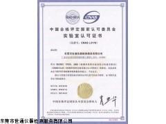 河源仪器校验证书 河源仪器校准证书 河源仪器校正证书