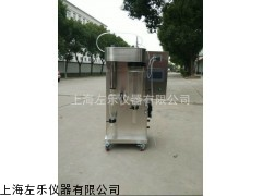 ZOLLO-6000Y实验室小型喷雾干燥机