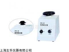 旋涡混合器XH-D小型混合仪