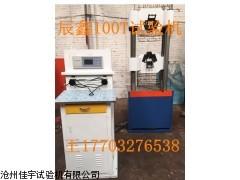 二手液压式万能材料试验机,北京二手液压式万能材料试验机价格