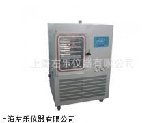 ZL-30GD原位冻干机0.4㎡冷冻干燥机