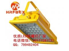 方形140WLED防爆燈 防腐140WLED防爆投光燈