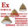 梅州圆形LED防爆投光灯30W/多颗LED防爆泛光灯40W