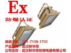 鞍山100WLED防爆马路灯/120WLED防爆罩棚灯