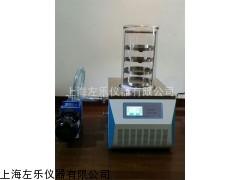 供应上海左乐品牌ZL-10TD-50度冷冻干燥机