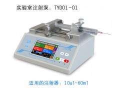 高压静电纺丝注射泵,长沙高压静电纺丝流体传输设备