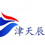 天津天辰偉業科技有限公司