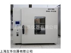 上海左乐品牌50L台式鼓风干燥箱DHG-9053A