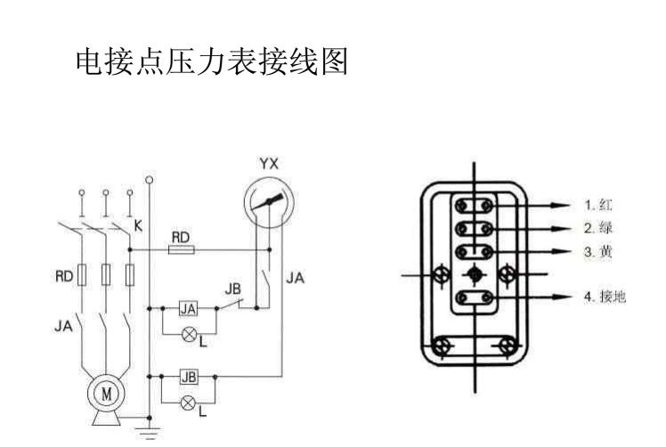 电接点压力表工作原理及接线图