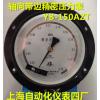 YB-150AZT,轴向精密压力表