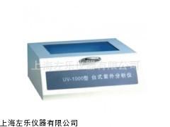 上海左乐台式紫外分析仪UV-1000
