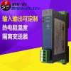 热电阻pt100 4-20mA入  采集模块 0-10V出