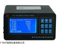 CSJ-D 激光尘埃粒子计数器