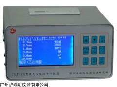 CSJ-C Ⅱ CSJ-C Ⅱ台式激光尘埃粒子计数器