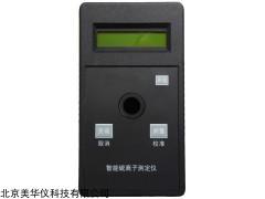 MHY-16887 硫离子水质测定仪厂家