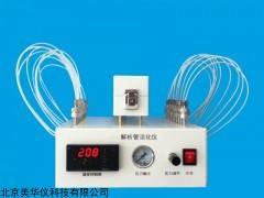 MHY-16880 解析管活化仪厂家