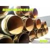 聚氨酯热水输送保温钢管河北厂家