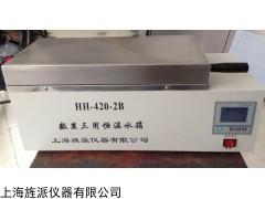 HH-420全不锈钢医用恒温水箱