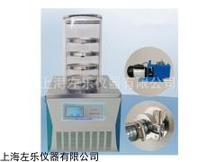 -50冻干机-80度冷冻干燥机普通型