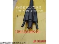 分支电缆MEYFZ(MY)系列照明橡套分支电缆报价表