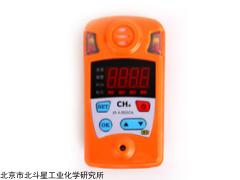 北京北斗星袖珍式气体检测报警器