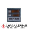 XTMF-1000智能数显调节仪支持全输入