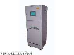 北京北斗星水质在线多参数连续监测系统