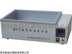 MT-2 恒溫電沙浴