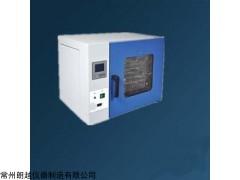DHG-9055A 電熱鼓風干燥箱