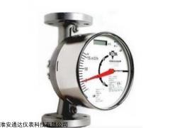 水平安装金属转子流量计厂家直销