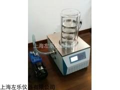 ZL-10TD-50度冷冻干燥机上海冻干机厂家