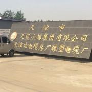 天津市电缆总厂 橡塑电缆厂