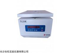 TG20K台式高速血清专用离心机价格