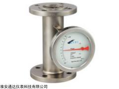 TD-LZ水平安装金属转子流量计专业生产