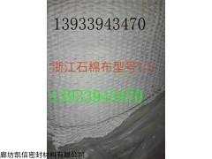 1m*5mm河北石棉布 无尘石棉布供应商