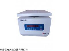 TG16K-II台式生物食品离心机,专业高速离心机制造商