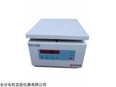 TG16K台式高速小型血浆医用离心机价格