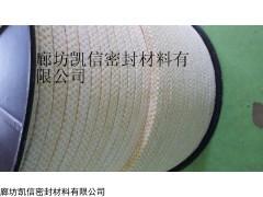 供应10*10mm芳纶纤维盘根,含硅胶心芳纶盘根