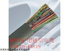 矿用阻燃通信MHYAV MHYV电缆价格