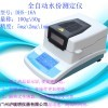 DHS-16全自动水份测定仪,卤素快速水分测定仪价格